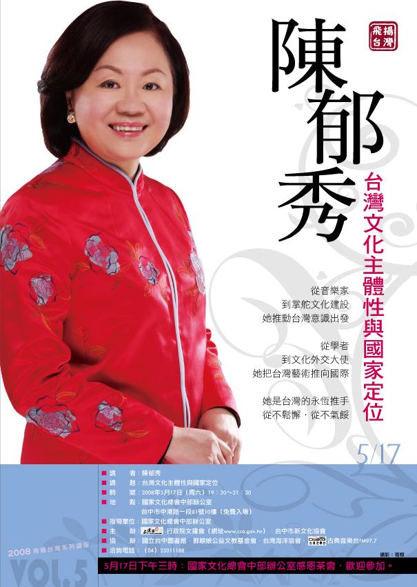 台灣文化主體性與國家定位/陳郁秀