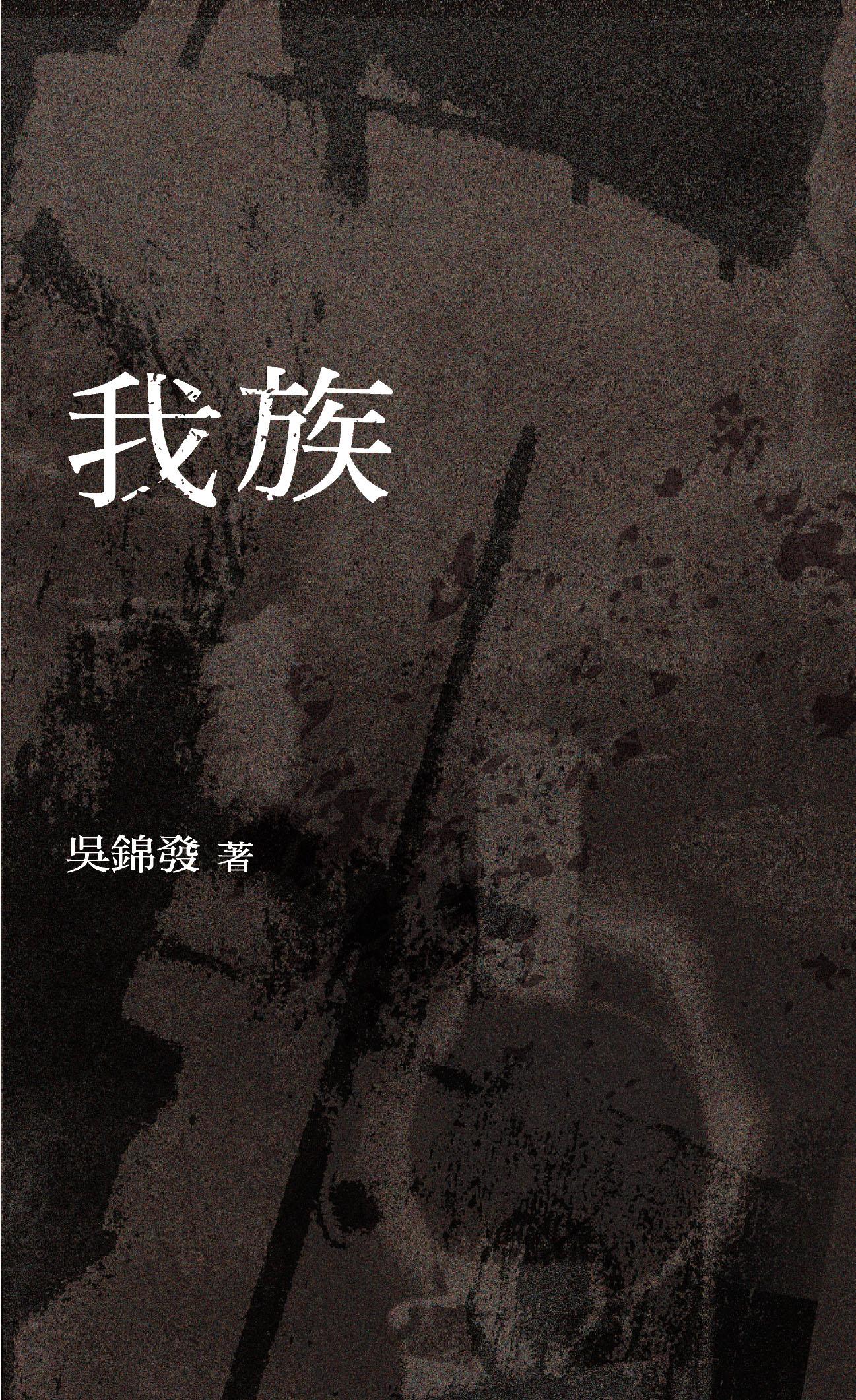 我族/吳錦發