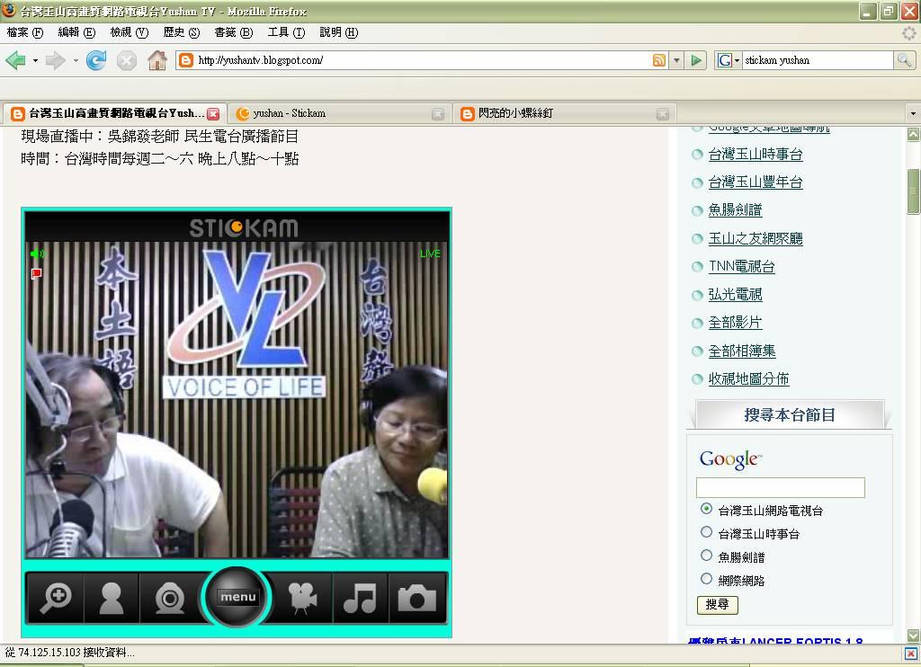 吳錦發老師 民生電台廣播節目