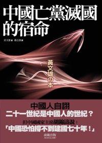 中國亡黨滅國的宿命/楊緒東