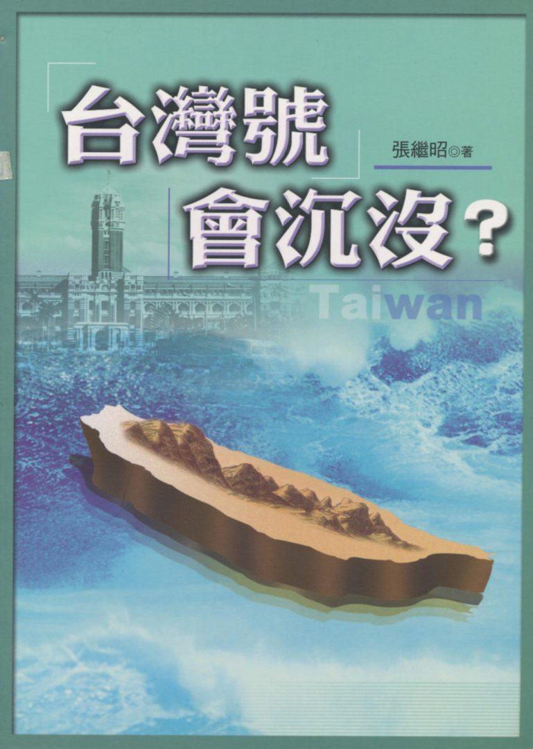 台灣號會沉沒?
