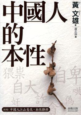 中國人的本性