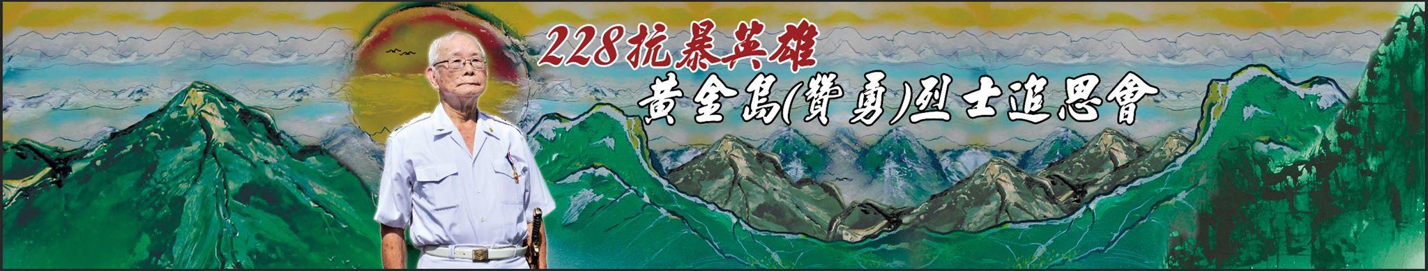 【活動預告】8/10 228抗暴英雄黃金島烈士(贊勇同修)揭碑追思會