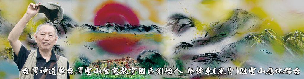 台灣聖山立碑追思紀念台灣神道創始人楊緒東醫師