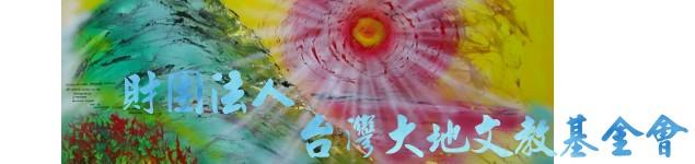 台灣大地文教基金會