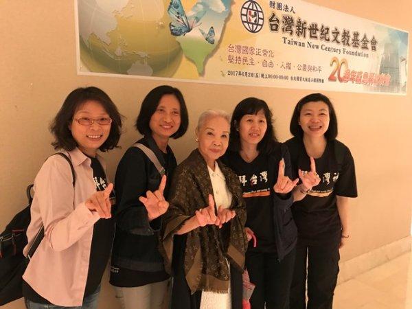 Taiwan New Century Foundation 20th Anniversary Thanksgiving Fund Raising Dinner