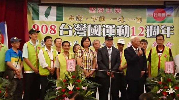908 Taiwan Republic Campaign 12th Anniversary Thanksgiving