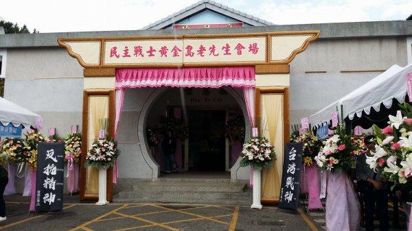 Huang Chin-tao(贊勇同修) Ogisang Public Memorial